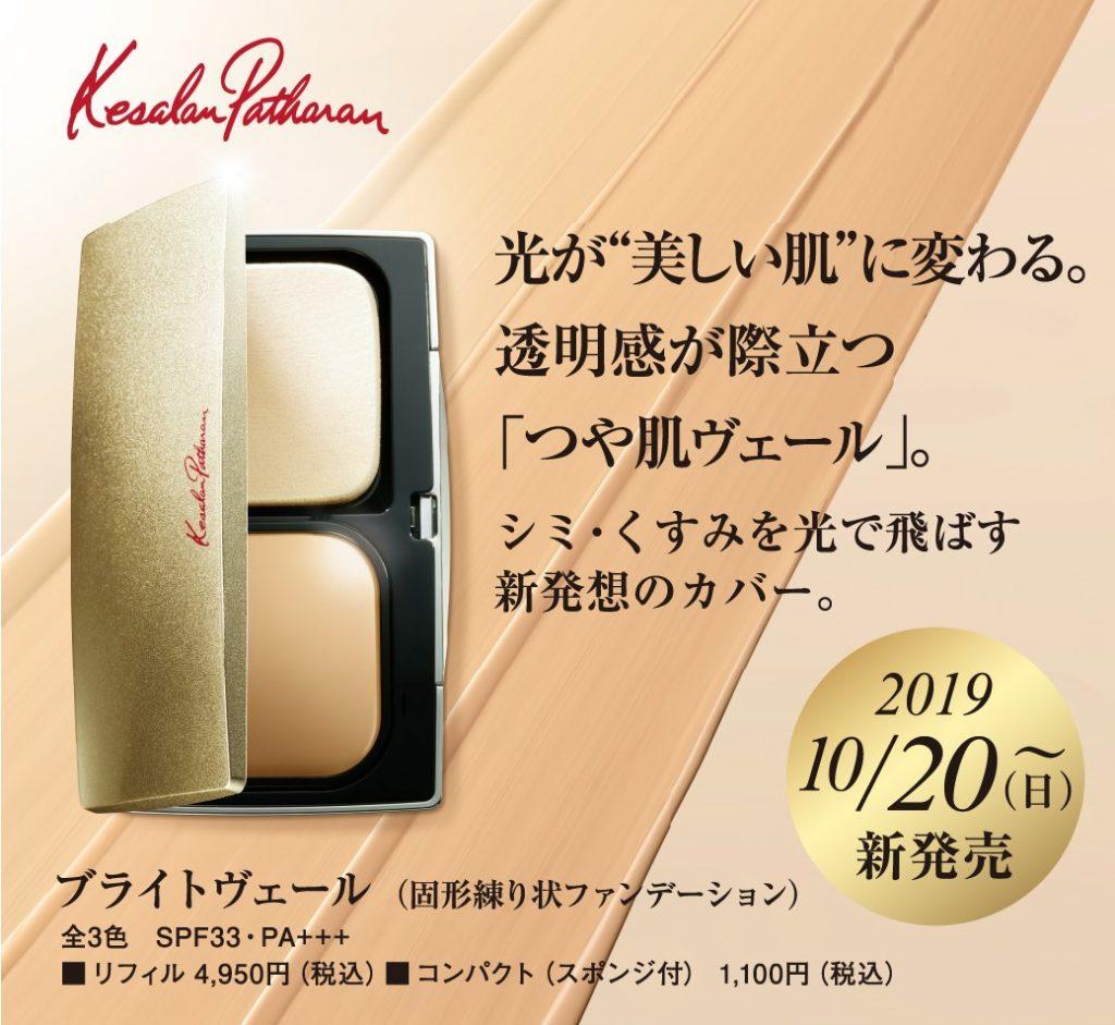 【ケサランパサラン】10月20日(日)新ファンデーション発売