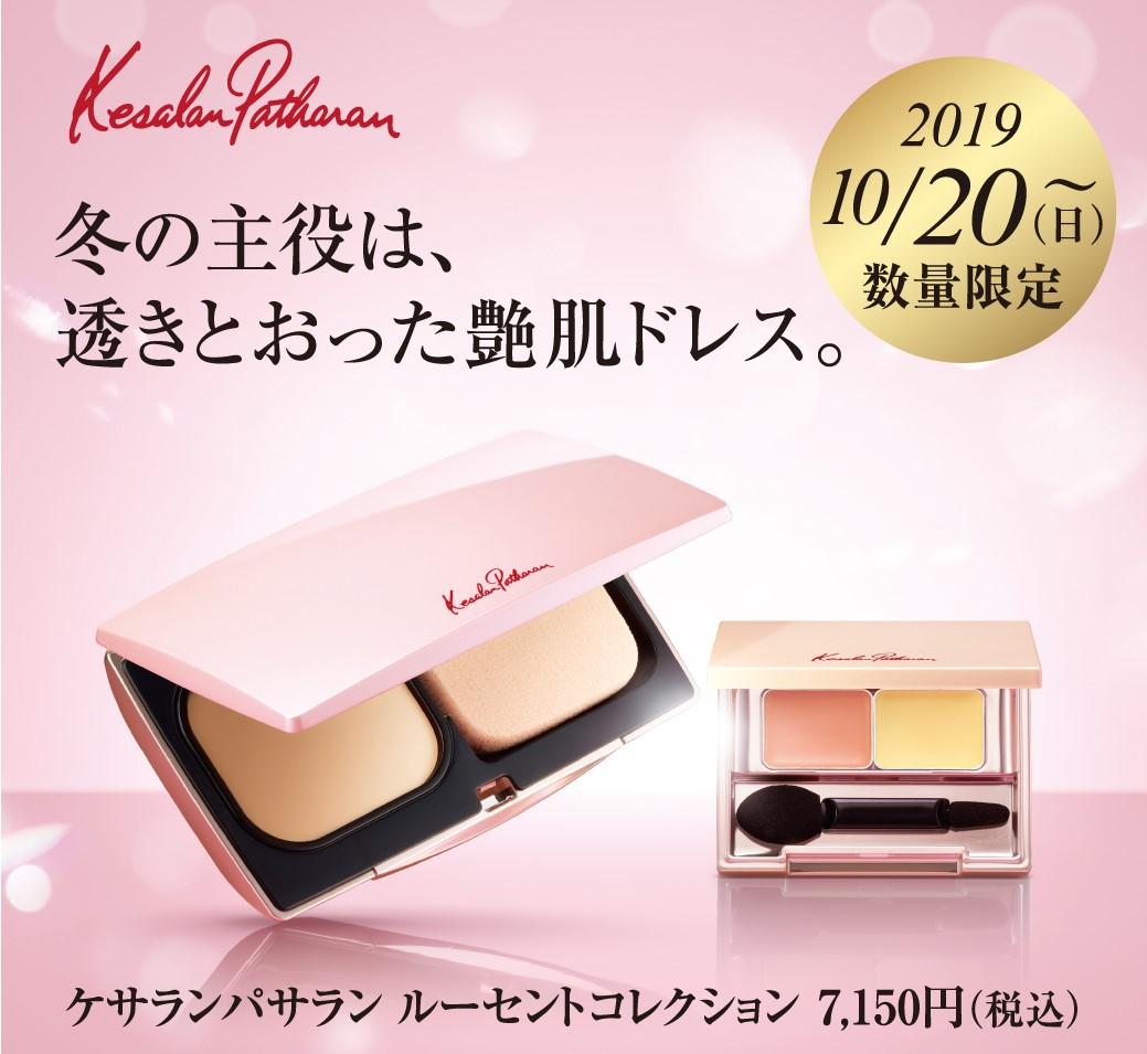 【ケサランパサラン】10月20日(日)クリスマスコレクション数量限定発売