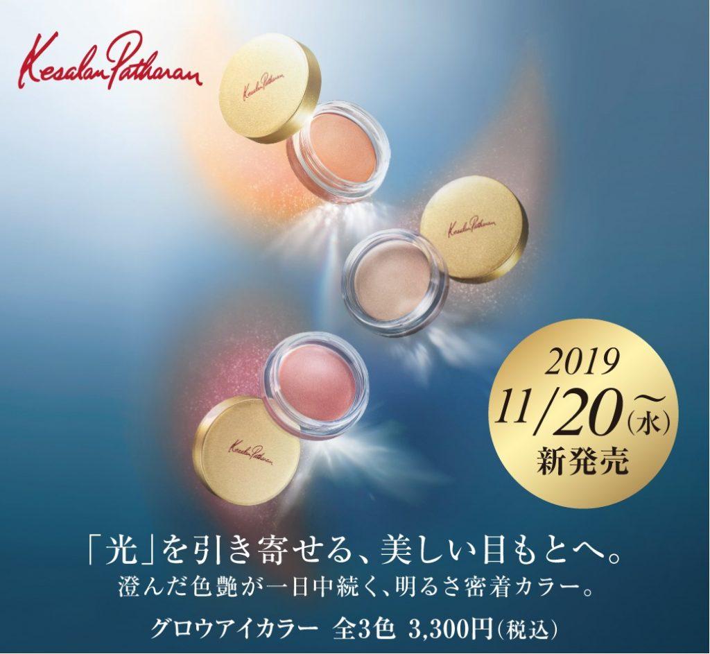 【ケサランパサラン】11月20日(水)新アイカラー発売